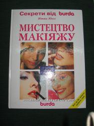 Книга Ютта Юнге из серии Секреты от Burda Секреты макияжа