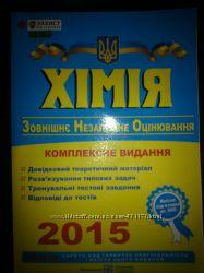 Химия ЗНО 2015