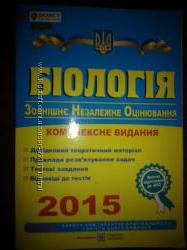 Биология ЗНО 2015