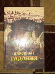 Книга - Народные гадания - 40 грн