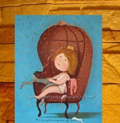 Гапчинская копия картины Некоторые девочка рождаются сразу принцессами