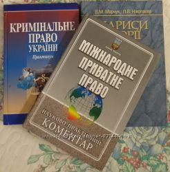 Юридична література для студента