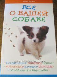 Литература по уходу за собаками