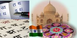 Изучение хинди с нуля