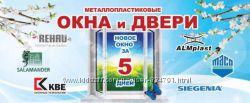 Металлопластиковые окна недорого в Киеве