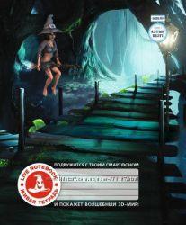 4D Тетрадь ученическая Ведьма Мегги, 48 листов, серия Ассорти