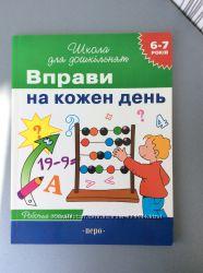 Тесты и упражнения для дошкольников