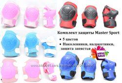 Комплект детской защиты наколенники, налокотники, защита запястий 5 цветов