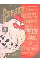 Продам Сказки по изданиям Кнебеля