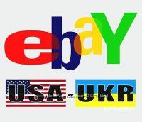 Бизнес с США , Доставка товаров в Украину  из Европы и США