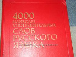 Справочник русского языка
