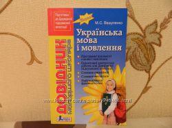 Довідники з української мови, хрестоматія позакласне читання