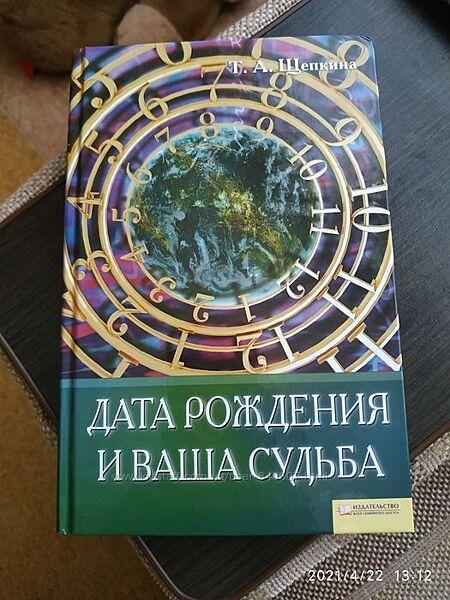 Продам книгу по нумерологии
