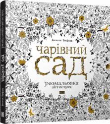 Детские книги Видавництва Старого Лева Львов большой выбор