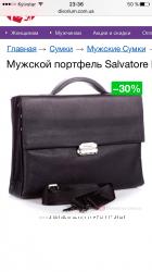 Стильные мужские сумки, портфели, барсетки по акционным ценам