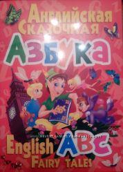 Английская сказочная азбука