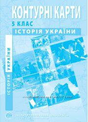 Контурні карти Історія України 5 клас