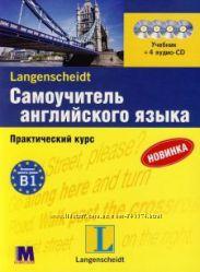 Самоучитель английского языка. Практический курс
