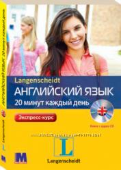 Английский язык 20 минут каждый день. Книга