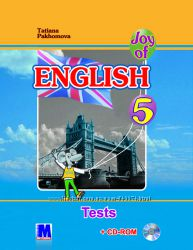 Т. Пахомова Joy of English Тести