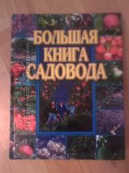 Большая книга садовода