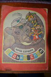Детские книги.  СССР