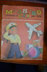 Детские журналы СССР