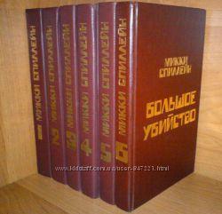 Микки Спиллейн 6 томов, детективы