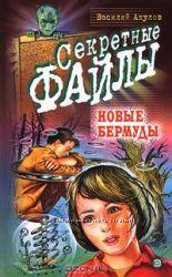 Куплю книги Василий Акулов, серия Секретные файлы