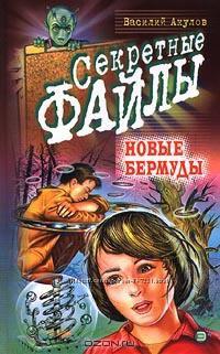 Куплю книгу Новые Бермуды Василий Акулов, серия Секретные файлы