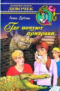Куплю книгу Анна Дубчак Где ночуют призраки