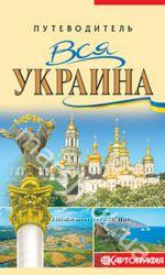 Путеводитель Вся Украина