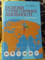 Учебник туризм и туристическая деятельность