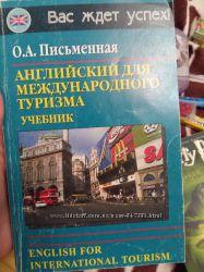 Книги английский туризм сервис