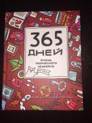 Блокнот 365 дней очень творческого человека