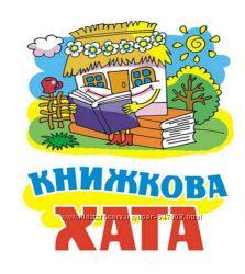 Срочное СП Книжкова хата Канц. товары к школе. Сбор открыт