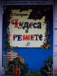 Куплю книгу автора  Саида Сахарова Чудеса в решете