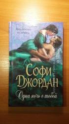 Книга Софи Джордан Одна ночь с тобой