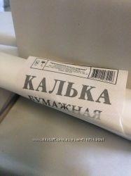 Калька бумажная в рулоне, 878х10 СПБ