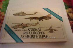 Справочники по авиации и униформе