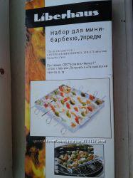 Продам новый набор Liberhaus для мини-барбекю, 7 предметов.