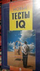 Новые тесты IQ, 2003 г
