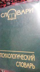 Психологический словарь, Ю. Л. Неймера 2003 г