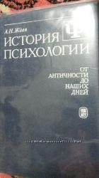 История психологии, МГУ, 1990 г Ждан А. Н.