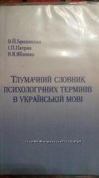 Тлумачний словник псих. термінів, 2003 г Бродовская, Патрик, Яблонко