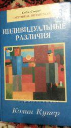 Индивидуальные различия, Купер К. , 2000 г