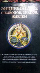 Энциклопедия символов, знаков, эмблем 2005 г
