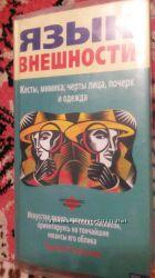 Язык внешности, Степанов С. 2003 г