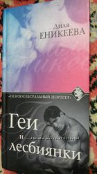 Геи и лесбиянки Еникеева Д. 2003 г