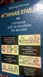 Истинная правда, Козлов Н. И. ,2003 г